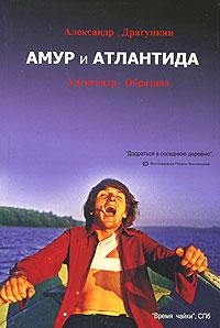 Александр Драгункин, Александр Образцов Амур и Атлантида