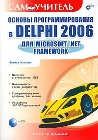 Никита Культин Основы программирования в Delphi 2006 для Microsoft .NET Framework (+ CD-ROM)