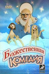 Божественная комедия билет на тигрик петрик театр образцова