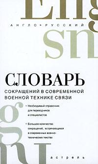 В. Белянский Англо-русский словарь сокращений в современной военной технике связи