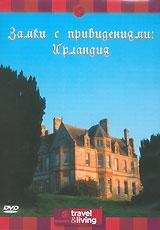Discovery: Замки с привидениями. Ирландия замки и крепости венгрии путешествие сквозь века