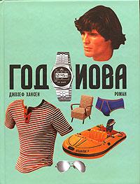 Джозеф Хансен Год Иова серия крутой детектив сша комплект из 5 книг
