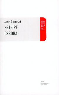 Андрей Шарый Четыре сезона авиабилеты в верону