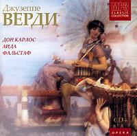 Zakazat.ru: Джузеппе Верди. Дон Карлос. Аида. Фальстаф. CD 4 (mp3)