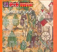 П. И. Чайковский. Опричник