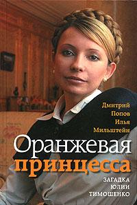 Дмитрий Попов, Илья Мильштейн Оранжевая принцесса. Загадка Юлии Тимошенко