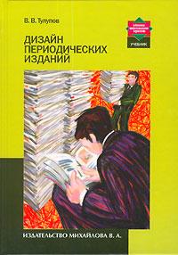 Дизайн периодических изданий