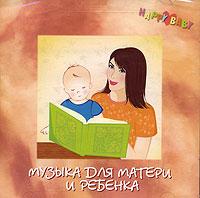 Happy Baby. Музыка для матери и ребенка