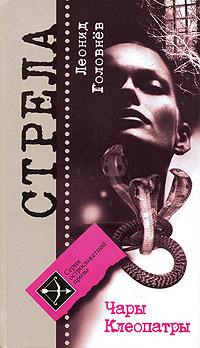 Чары Клеопатры