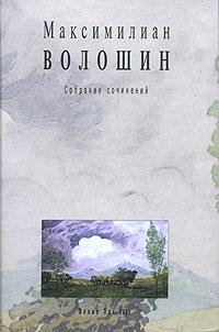 Максимилиан Волошин Максимилиан Волошин. Собрание сочинений. Том 7. Книга 1