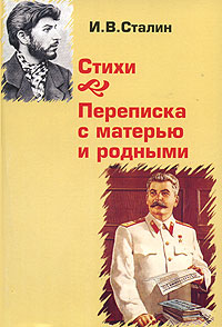 цена на И. В. Сталин Стихи. Переписка с матерью и родными