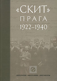 Скит. Прага 1922-1940 что можно в праге на 1 крону