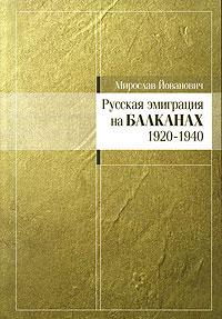 Русская эмиграция на Балканах 1920-1940