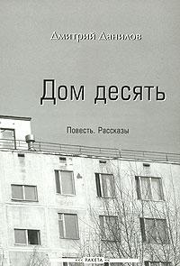 Дмитрий Данилов Дом десять абрамов дом рассказы повести