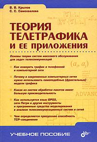 В. В. Крылов, С. С. Самохвалова Теория телетрафика и ее приложения