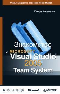 Ричард Хандхаузен Знакомство с Microsoft Visual Studio 2005 Team System bruce johnson professional visual studio 2017