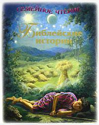 Библейские истории. Семейное чтение (подарочное издание)