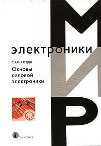С. Рама Редди Основы силовой электроники