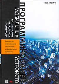 Иво Салмре Программирование мобильных устройств на платформе .Net Compact Framework карен макгрейн контентная стратегия для мобильных устройств