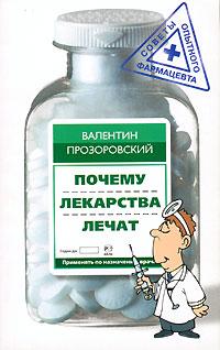 Валентин Прозоровский Почему лекарства лечат