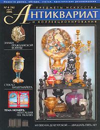 Антиквариат, предметы искусства и коллекционирования, №4, апрель 2006 антиквариат