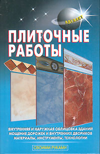 Л. Лещинская,Ф. Храмцов Плиточные работы