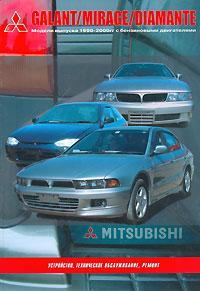 Mitsubishi Galant/Mirage/Diamante. Модели выпуска 1990-2000 гг. с бензиновыми двигателями toyota toyoace dyna 200 300 400 модели 1988 2000 годов выпуска с дизельными двигателями руководство по ремонту и техническому обслуживанию