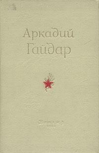 Аркадий Гайдар. Сочинения аркадий гайдар тимур и его команда сборник