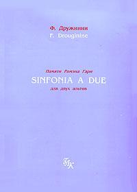 Ф. Дружинин Памяти Ромэна Гари. Sinfonia a Due для двух альтов/In Memory of Romain Gary for Two Violas (нотное приложение в 3 книгах) mika sinfonia pop