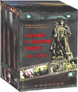 Фильмы о великой победе 1941-1945 (5 DVD) стихи и песни о войне 1941 1945 эксмо
