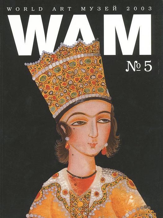 World Art Музей (WAM), №5, 2003. Государственный музей Востока