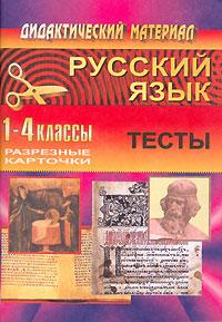 Русский язык. 1-4 классы. Тесты