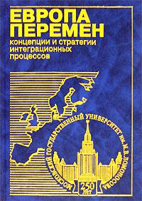 Европа перемен. Концепции и стратегии интеграционных процессов. Под редакцией Л. И. Глухарева