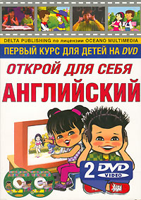 Открой для себя английский. Видео английский  для детей на DVD (книга + 2 DVD)