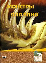 Animal Planet. Монстры для кино жаровня scovo сд 013 discovery