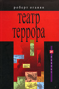 Роберт Оганян Театр террора на игре