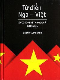 Русско-вьетнамский словарь купить товарный словарь
