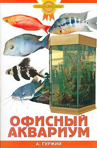 А. Гуржий Офисный аквариум а гуржий офисный аквариум