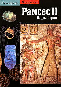 Рамсес II. Царь царей