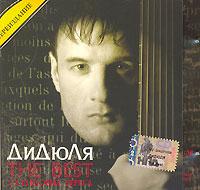 Композиции известного гитариста Дилюли с альбомов