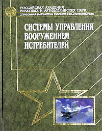 Под редакцией Е. А. Федосова Системы управления вооружением истребителей