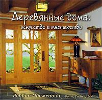 Роббин Обомсавин Деревянные дома. Искусство и мастерство