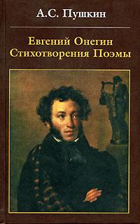 Фото А.С.Пушкин Евгений Онегин. Стихотворения. Поэмы