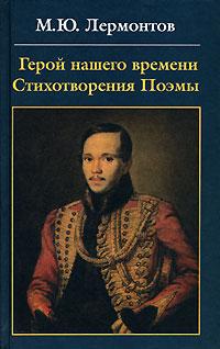 М. Ю. Лермонтов Герой нашего времени. Стихотворения. Поэмы ISBN: 5-98628-065-2 м в ломоносов избранные произведения