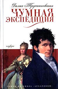 Далия Трускиновская Чумная экспедиция
