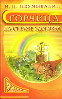 И. П. Неумывакин Горчица. На страже здоровья ISBN: 5-88503-459-3