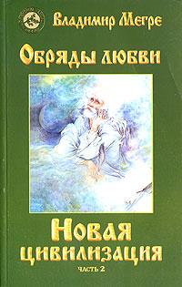 Новая цивилизация. Книга 8. Часть 2. Обряды любви. Владимир Мегре