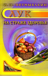 И. П. Неумывакин Лук. На страже здоровья ISBN: 978-5-88503-489-0, 5-88503-489-3
