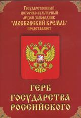Герб Государства Российского успенский история византийской империи купить