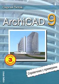 Сергей Титов ArchiCAD 9. Справочник с примерами самоучитель archicad 8